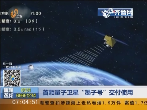 """首颗量子卫星 """"墨子号""""交付使用"""