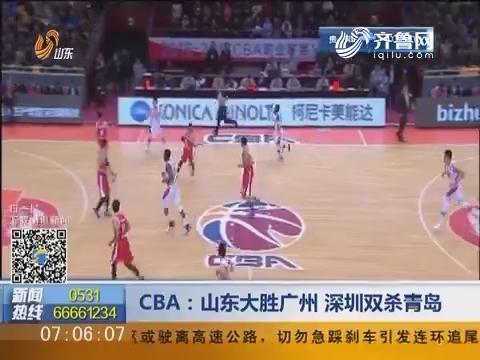 CBA:山東大勝廣州 深圳雙殺青島