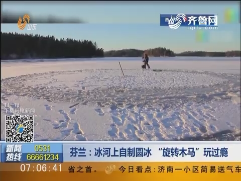 """芬兰:冰河上自制圆冰 """"旋转木马""""玩过瘾"""