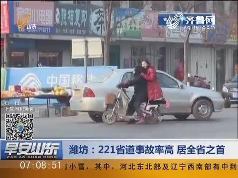 潍坊:221省道事故率高 居山东省之首