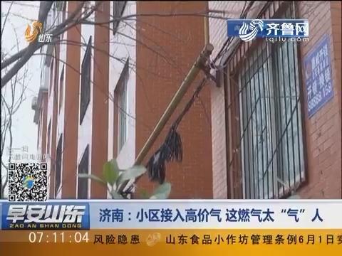 """济南:小区接入高价气 这燃气太""""气""""人"""