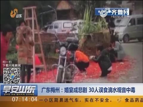 广东梅州:婚宴成悲剧 30人误食滴水观音中毒