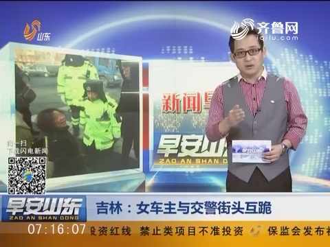 【新闻早评】吉林:女车主与交警街头互跪