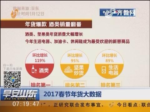 2017春节年货大数据