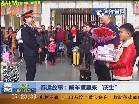 """春运故事:候车室里来""""庆生"""""""