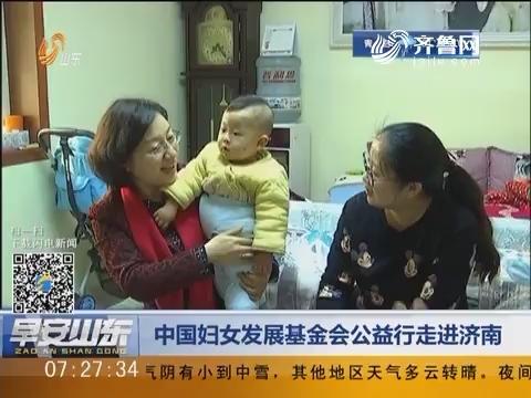 中国妇女发展基金会公益行走进济南