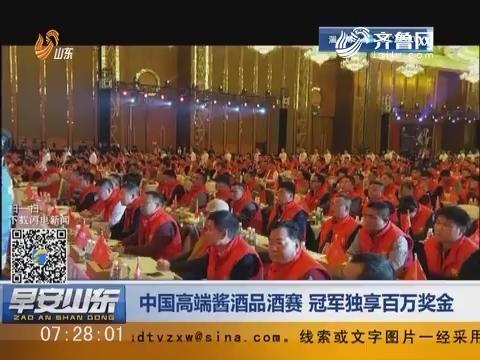中国高端酱酒品酒赛 冠军独享百万奖金