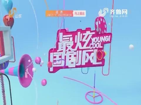 20170118《最炫国剧风》:临近春节什么人最可怕?