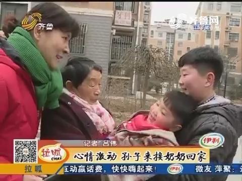 【和为贵】济南:婆媳翻脸 婆婆住在新老伴家