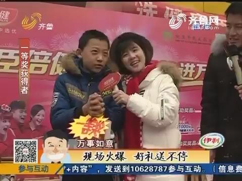 济南:现场火爆 好礼送不停
