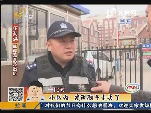 威海:小区内 发现孩子走丢了