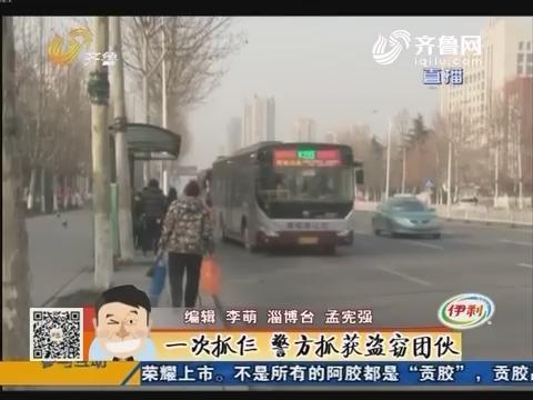 淄博:一次抓仨 警方抓获盗窃团伙