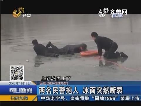 滨州:四名90后民警冰湖救人