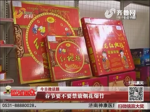 今日微话题:春节要不要禁放烟花爆竹