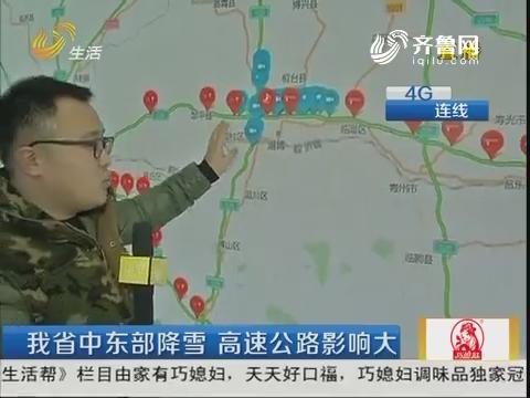 4G连线:山东省中东部降雪 高速公路影响大