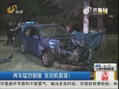 潍坊:两车猛烈相撞 发动机脱落!