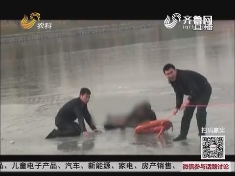 滨州2个90后民警冰湖救翁媳