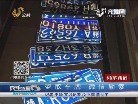 济南:盗取车牌 微信勒索
