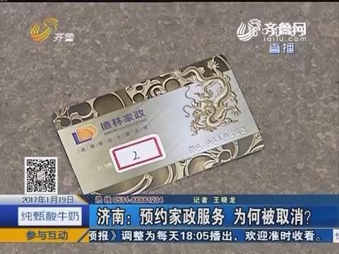 济南:预约家政服务 为何被取消?