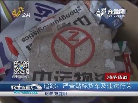 淄博:追踪 严查贴标货车及违法行为