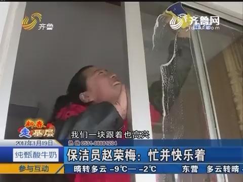 """【新春走基层】济南:忙着""""赶场""""的保洁员"""