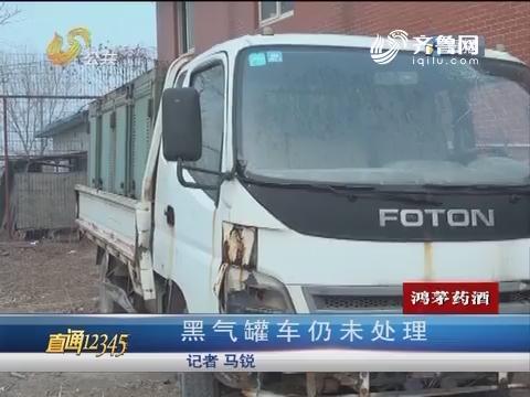 【直通12345】济南:黑气罐车仍未处理