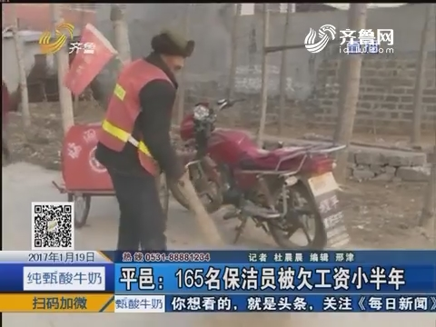平邑:165名保洁员被欠工资小半年