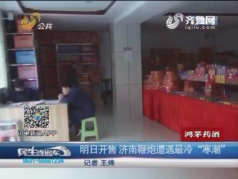 """1月20日开售 济南鞭炮遭遇最冷""""寒潮"""""""
