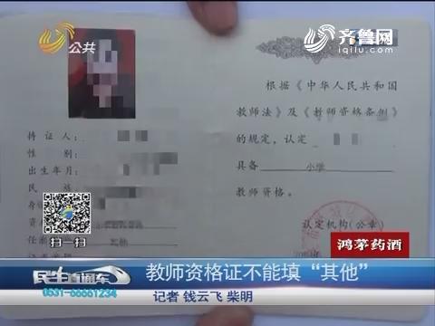 """枣庄:笔试过了面试审核不过 教师资格证不能填""""其他"""""""