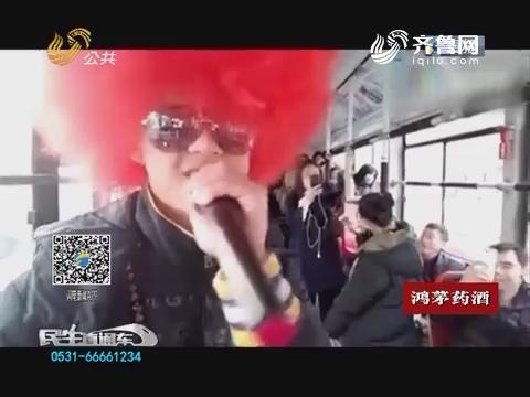 【网事新语】怼!潍坊红毛哥公交车喊麦遭警告