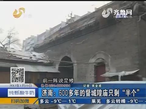 """济南:600多年的督城隍庙只剩""""半个"""""""
