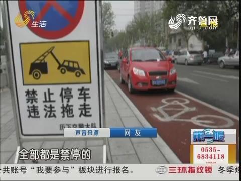 【第一眼】济南:最严停车令升级 禁停道路达50条