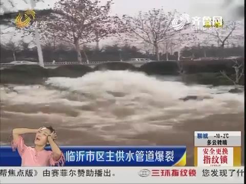 临沂市区主供水管道爆裂