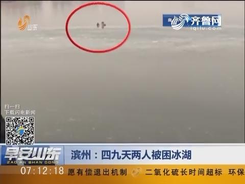 滨州:四九天两人被困冰湖