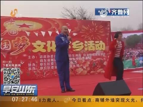 """""""迎鸡年新春 共圆中国梦""""送文化下乡"""