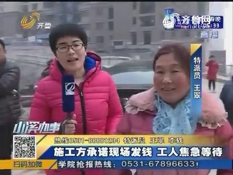 济南:施工方承诺现场发钱 工人焦急等待