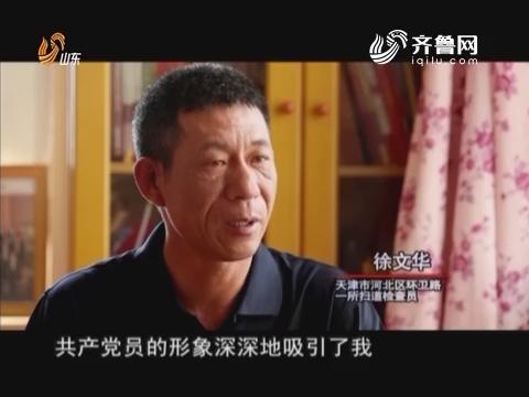 时代先锋:徐文华——一个环卫工的担当