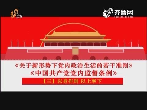 微型党课:《关于新形势下党内政治生活的若干准则》《中国共产党党内监督条例》