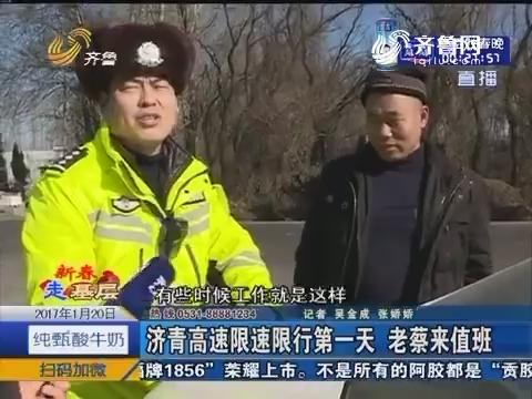 【新春走基层】济青高速限速限行第一天 老蔡来值班