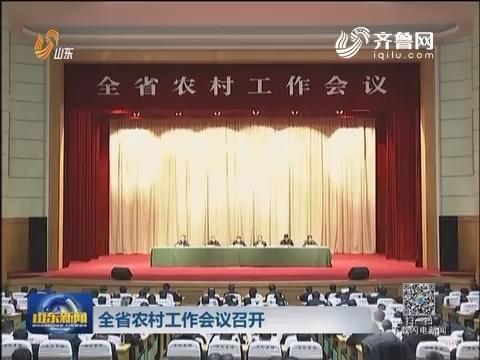 山東省農村工作會議召開