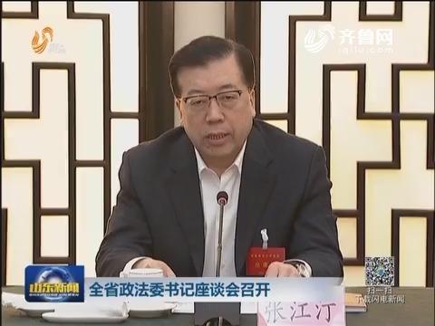山东省政法委书记座谈会召开