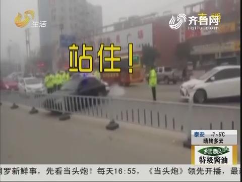 济宁:直击 轿车撞翻护栏疯狂逃窜!