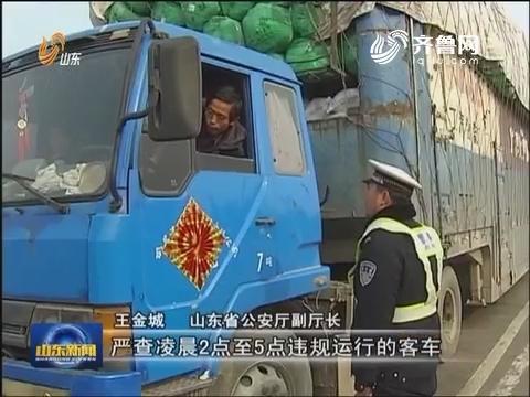 【权威发布】山东:深入开展交通违法整治 保障春运道路安全