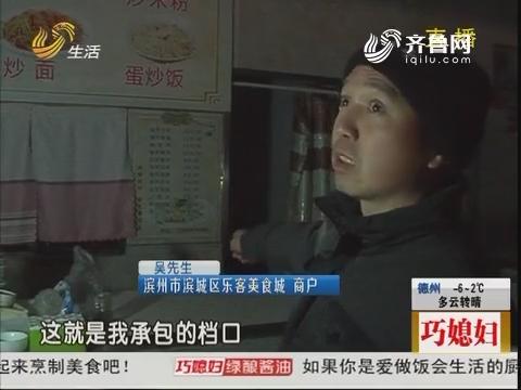 滨州:新开美食城 遭遇停水停电