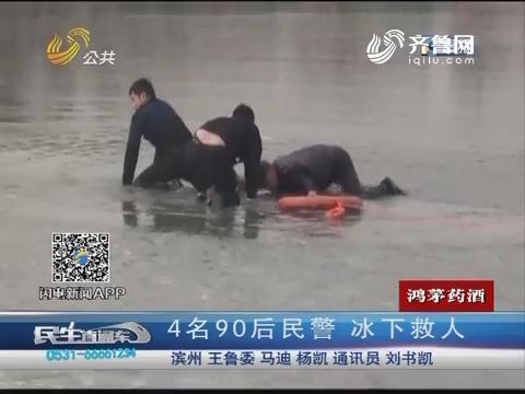 滨州:4名90后民警 冰下救人