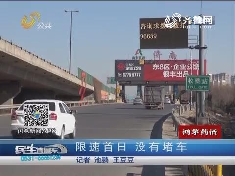 济青高速北线限速首日 车流量大但未出现堵车现象