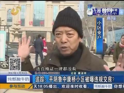 追踪:平阴鲁中康桥小区被曝违规交房?
