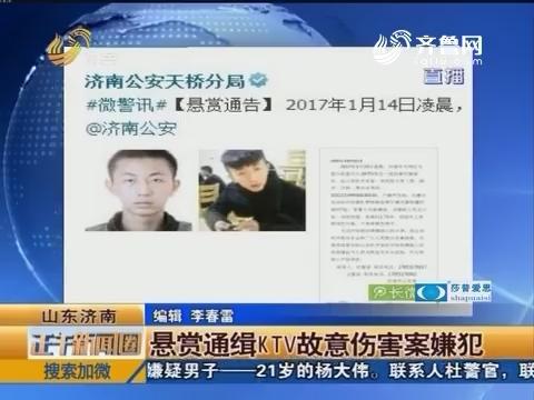 齐鲁快讯:悬赏通缉KTV故意伤害案嫌犯
