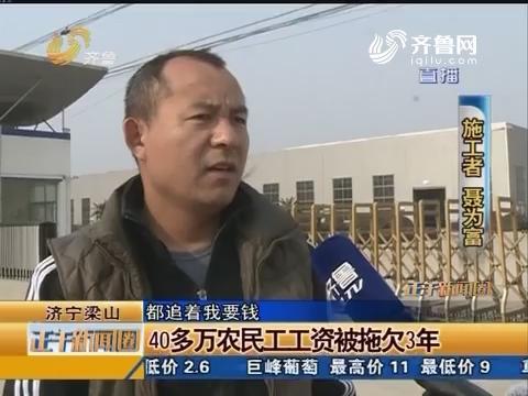 济宁:40多万农民工工资拖欠3年