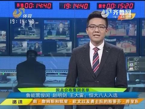 国足公布集训名单:鲁能蒿俊闵 赵明剑 王大雷;恒大八人入选